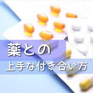 薬との上手な付き合い方