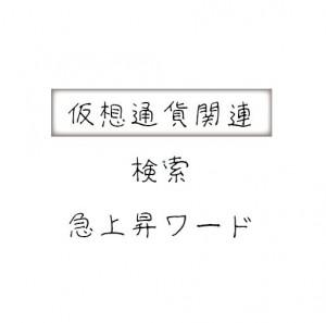 仮想通貨関連の検索急上昇ワード 10/8