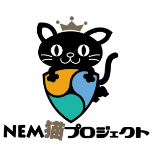 NEM猫プロジェクト~nemcafeから学ぶALIS企画~