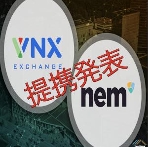 大手blockchain 『VNX』 |  NEMとの提携発表!!