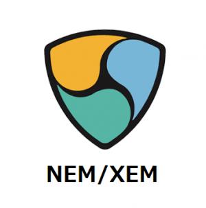 「NEMはXEM」に疑問を持った。