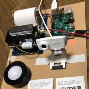 NEM QR code Printer作ったよ記(2) ハードウェア編