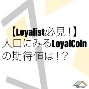 【Loyalist必見!】人口にみるLoyalCoinの期待値は⁉︎