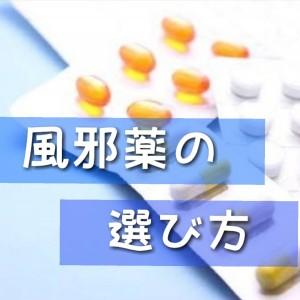 風邪薬の選び方①