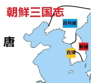 朝鮮三国志~その5~唐帝国と三国の動乱