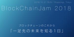 10/21.SunのBlockChainJam、参加しまっす!!