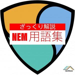 【簡単にざっくり解説!】NEMのアポスティーユってなに?