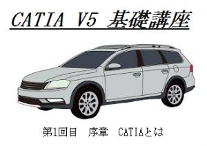 CATIA V5 基礎講座 第1回目 CATIAとは