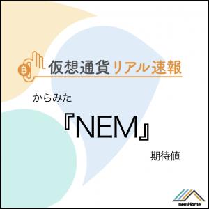 仮想通貨リアル速報からみた『NEM』の期待値!!