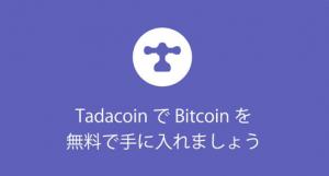 TadacoinでBTCタダでもらってみた