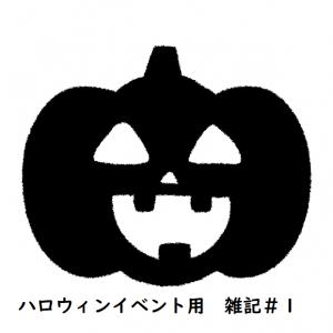 ハロウィン イベント用 雑記#1