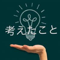 「学び」の話