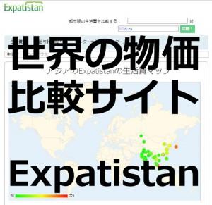 世界の物価データベースExpatistanからnemについて考える【ねむじん】