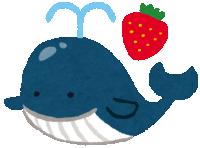 クジラは魚だし、イチゴはフルーツだ。