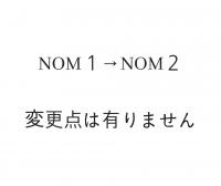 NOM1→NOM2 何の変更点も有りません