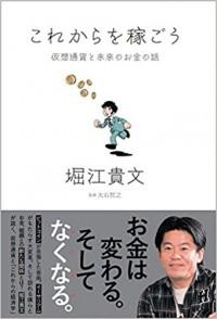 【読書感想文】これから稼ごう:仮想通貨と未来のお金(堀江貴文 著)   ーなぜ私はNEMに興味があるのかー
