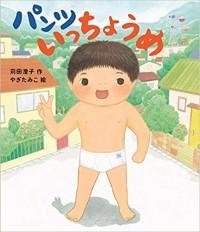 はじめての読書感想文by息子4歳
