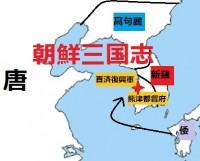朝鮮三国志~その6~百済の滅亡