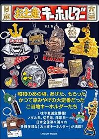 辰巳出版『日本お土産キーホルダー大全』読書感想文