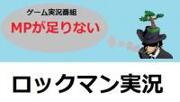MPが足りない#3【ゲーム実況 in nemlog】