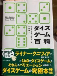 読書の秋2018 ダイスゲーム百科