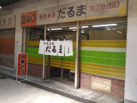 御食事処「だるま」(広島市中央卸売市場内)