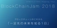 Block Chain Jam 2018に参加したので、感想とかのフィードバックでっす!