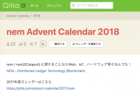 今年も始まりました nem Advent Calendar 2018