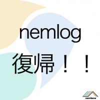 """【再稼働】 """"nemlog""""  が帰ってきました!!"""