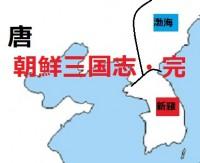朝鮮三国志~その8~新羅の三国統一とその後