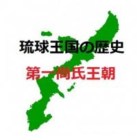琉球王国の歴史~その2・第一尚氏王朝
