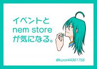 イベントとnem storeが気になる。