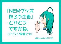 「NEMグッズ作ろう企画」とかどうですかね。(アイデア段階です)