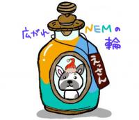 1XEMが当たる♪nemlogルーレット!11/7