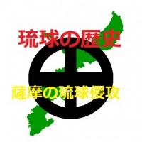 琉球王国の歴史~その4・薩摩の琉球侵攻