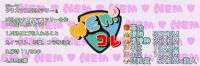 【賞金100XEM以上】クリスマスNEMツリーを作ろう♪NEMコレ開催しました!