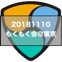 20181110 もくもく会@東京に参加してきました!!