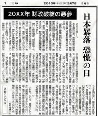 日本人(特に若者)は投資をすべき!
