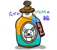 1XEMが当たる♪nemlogルーレット!11/12