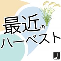ハーベスト結果報告!!