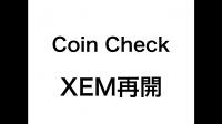 コインチェック でXEMの入金・購入再開
