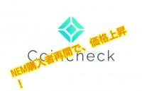 coincheckが取引再開で、ネムが価格上昇