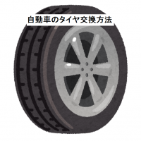 自動車のタイヤ交換方法について