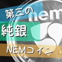 第三の純銀NEMコイン