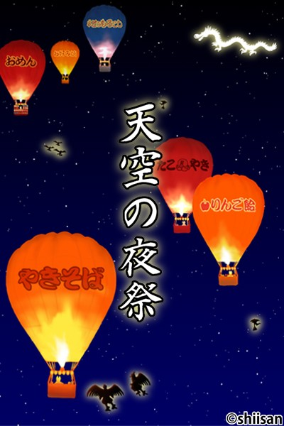 天空の夜祭