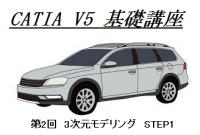 CATIA V5 基礎講座 第2回 3次元モデル STEP1 基本操作