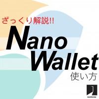 【保存版】NanoWalletの使い方!DL編