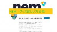 NEMグッズ欲しい方必見 NEM shop Japanについて