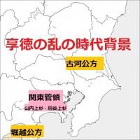 関東戦国黎明期:その①~享徳の乱・時代背景