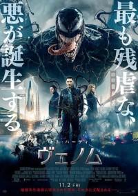 映画『ヴェノム』感想(ネタバレなし)